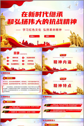 中国精神抗战精神PPT
