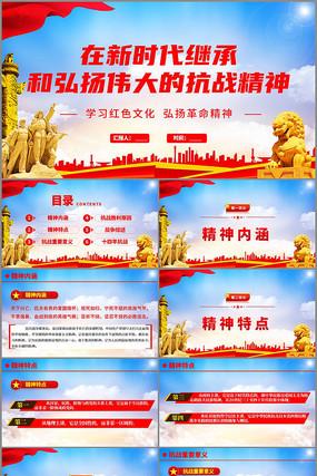 中国精神抗战精神党建PPT