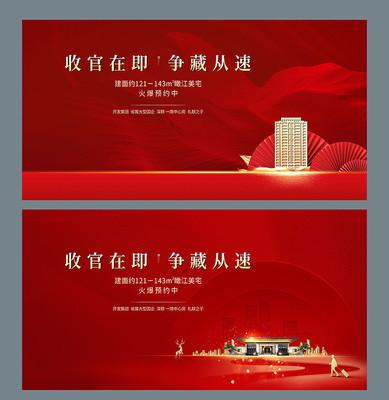 中式地产开盘海报设计