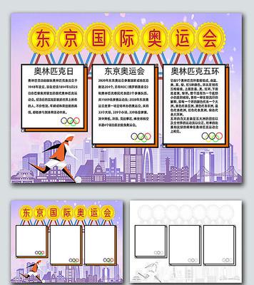 城市剪影东京奥运会手抄报