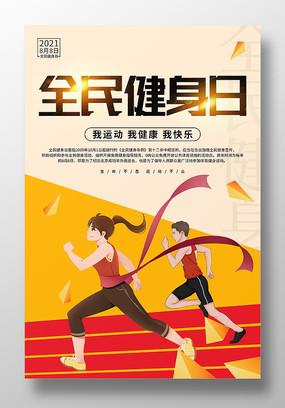 创意卡通风全民健身日海报