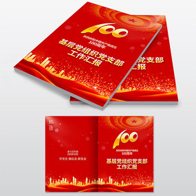 建党100周年党政封面设计