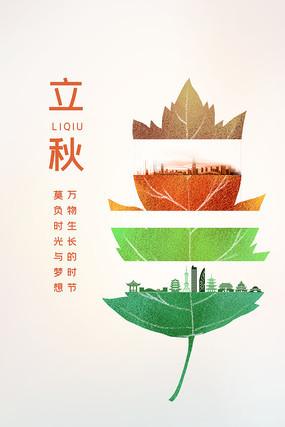 大气立秋海报设计