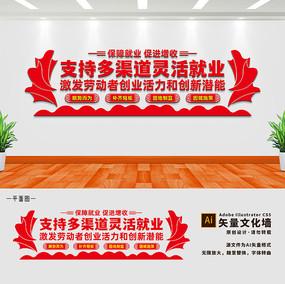 多渠道灵活就业文化墙设计