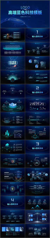 高端大气产品发布蓝色科技模板PPT