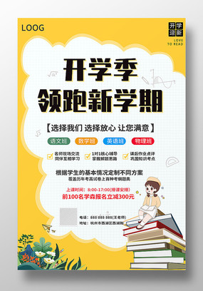 黄色卡通风开学季领跑新学期辅导班招生海报