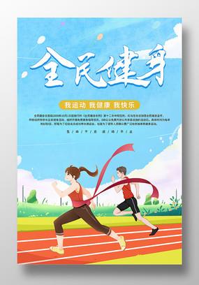 简约创意全民运动全民健身日海报