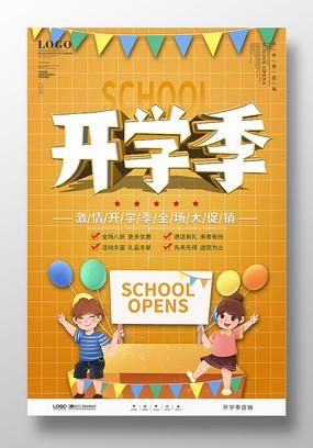 简约大气开学季促销宣传广告海报
