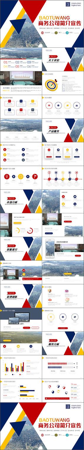 简约商务公司介绍企业介绍ppt模板