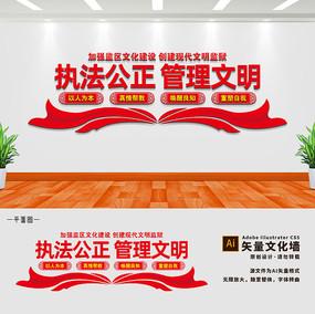 监狱文化墙宣传标语设计