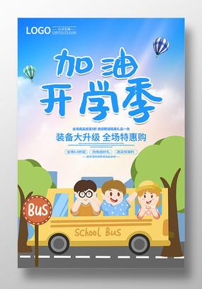 加油开学季促销海报