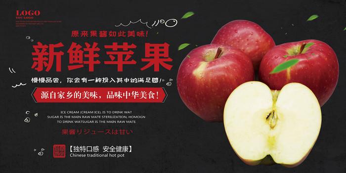 苹果水果海报设计
