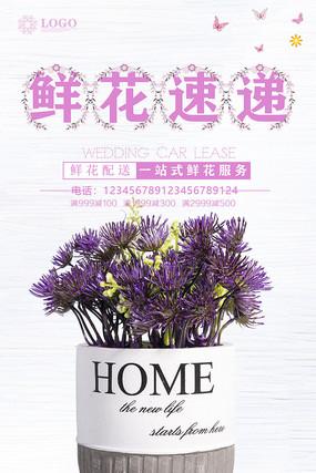 鲜花店海报