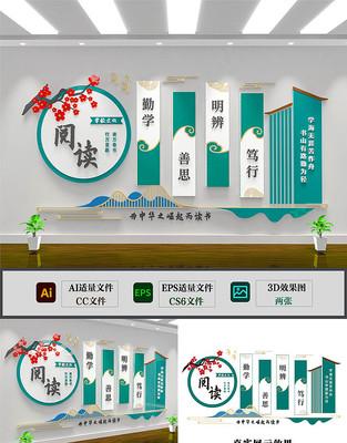 新中式古典校园阅读学校文化墙