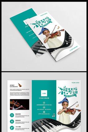 音乐培训班招生宣传三折页