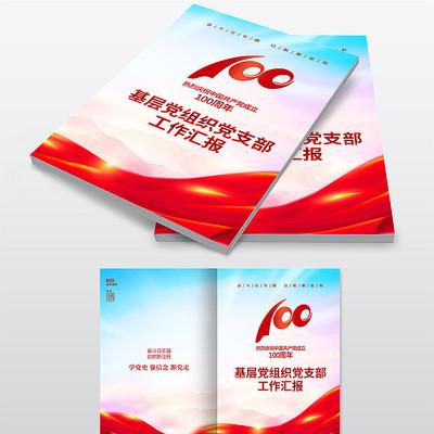 政府党组织党支部学习材料画册封面