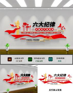 中国共产党员六大纪律文化墙