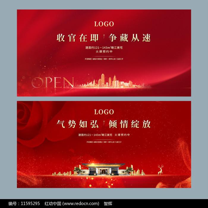 中式房地产开盘背景板图片