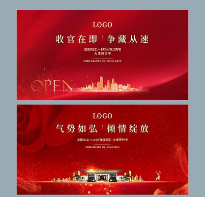中式房地产开盘背景板