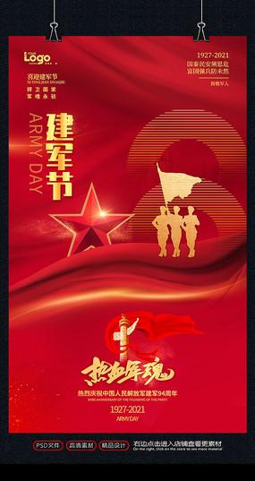 八一建军节海报设计