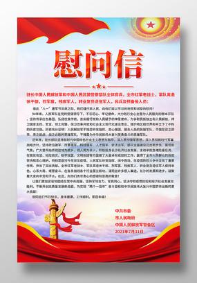 八一建军节慰问信宣传展板模板