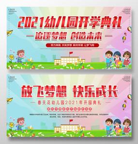 彩色水彩風2021幼兒園開學典禮開學季展板