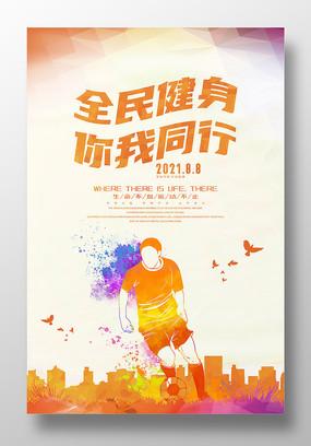 创意简约全民健身日海报设计