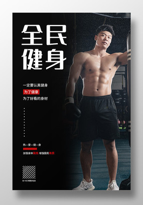 创意简约全民健身日宣传海报