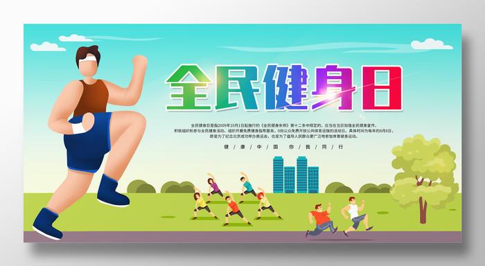 创意卡通风全民健身日展板背景板