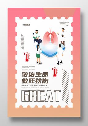 创意卡通中国医师节海报设计