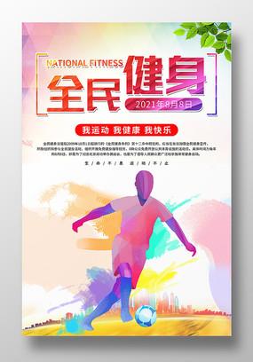 创意水彩风全民健身日宣传海报