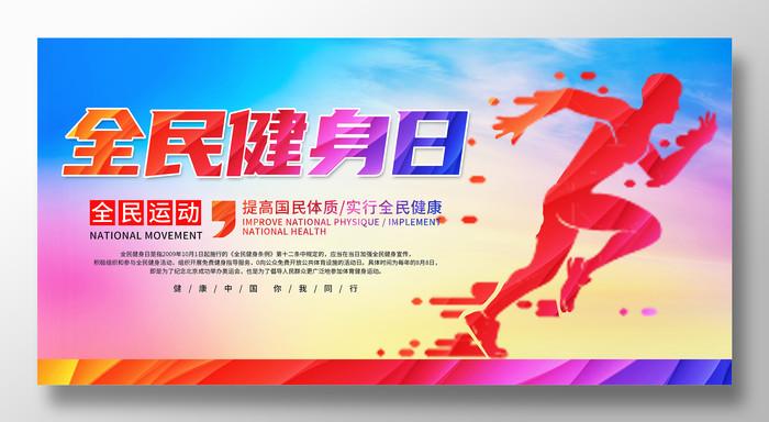 创意水彩风全民健身日展板设计