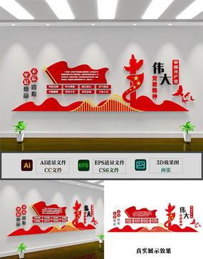 党建精神伟大中国共产党文化墙