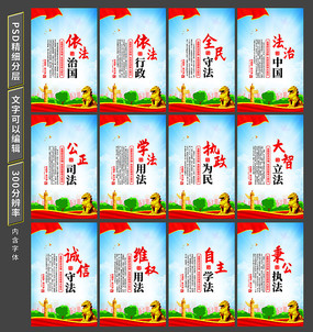 法治中国宣传标语展板