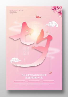 粉色古风七夕促销海报设计