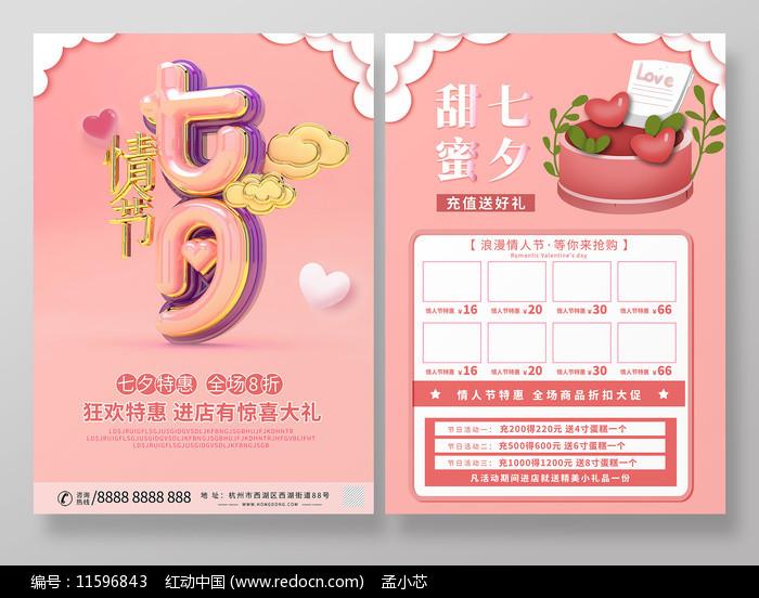 粉色可爱风七夕情人节促销正反面宣传单页图片