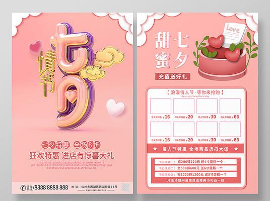 粉色可爱风七夕情人节促销正反面宣传单页