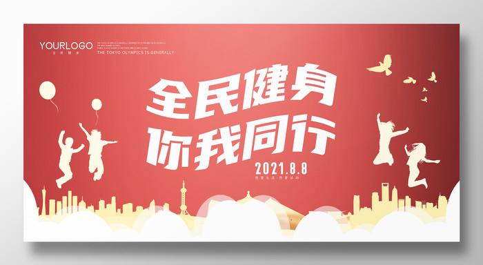 红色原创全民健身日展板设计