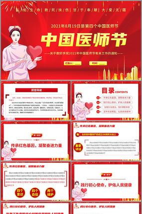 红色中国医师节宣传PPT