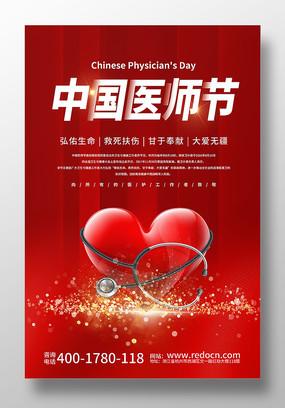 红色中国医师节宣传海报
