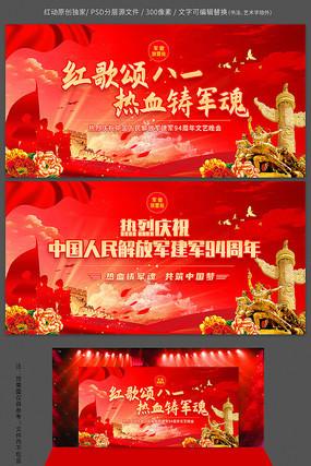 建军节94周年晚会舞台背景