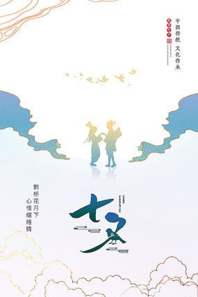 简约唯美七夕情人节海报