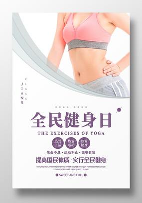 简约原创全民健身日海报设计