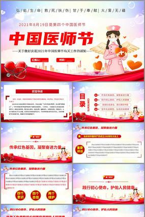 简约中国医师节宣传PPT