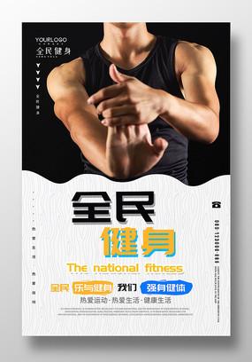 极简创意全民健身日海报设计