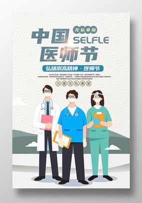 卡通创意中国医师节海报设计