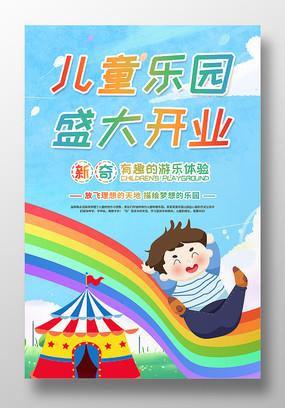 卡通风儿童乐园盛大开业海报