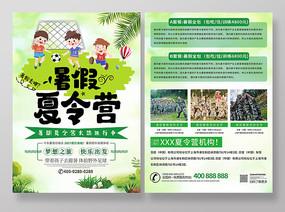 卡通风暑假夏令营绿色宣传单