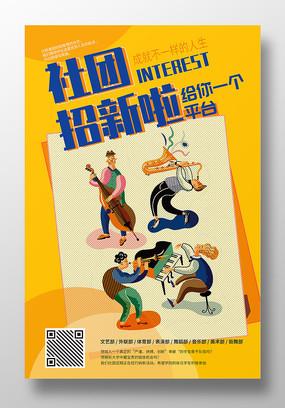 卡通风校园社团招新海报