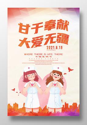 卡通唯美中国医师节海报设计